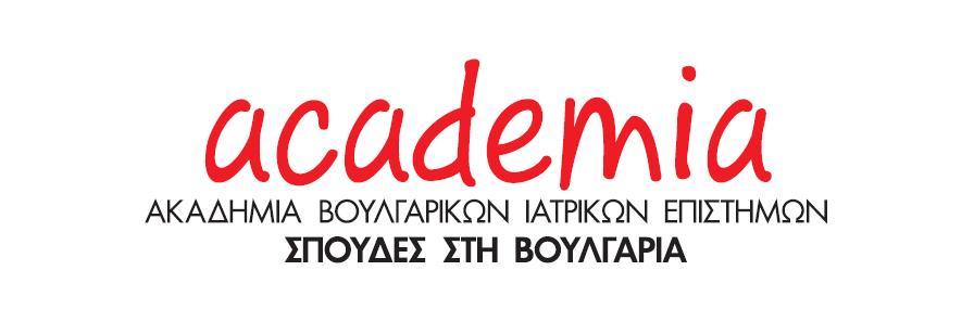 Ιατρικές σπουδές στη Βουλγαρία - academia