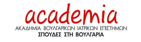 academia Σπουδές στη Βουλγαρία - Ιατρική , Φαρμακευτική, Οδοντιατρική Βουλγαρία