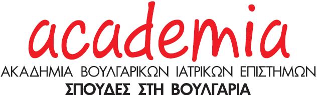 academia, σπουδες ιατρικης σοφια, σπουδες βουλγαρία